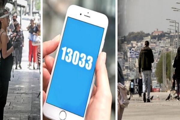 Άρση μέτρων: Παραμένουν τα SMS έως τις 15 Μαΐου - Ανοίγουν οι διαδημοτικές μετακινήσεις - Ποιο κωδικό θα στέλνουμε για την εστίαση