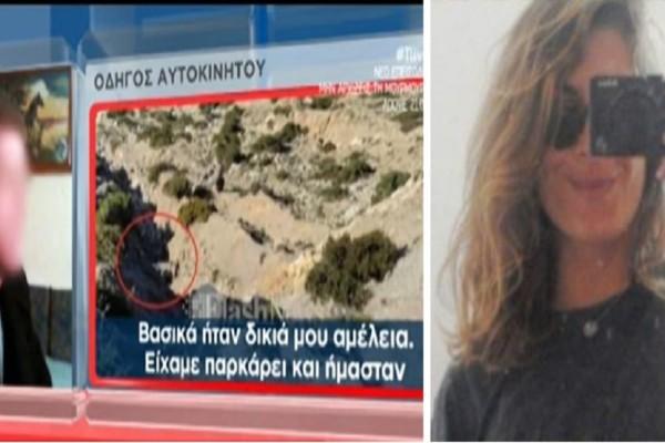 Δυστύχημα στη Γαύδο: Συγκλονίζει ο φίλος και οδηγός του μοιραίου ΙΧ - «Μπορούσε να σωθεί η Κορίνα! Εγώ και μόνο εγώ φταίω»
