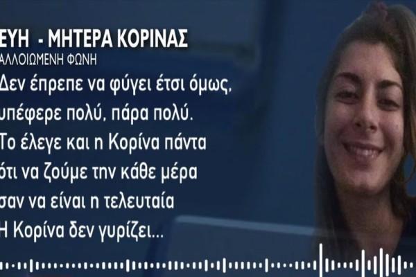 Δυστύχημα στη Γαύδο: Ξεσπά η μητέρα της Κορίνας - «Δεν έπρεπε να φύγει έτσι, υπέφερε πολύ» (Video)