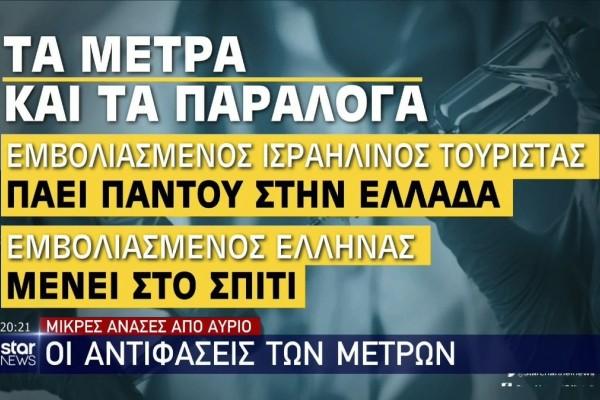 Κορωνοϊός-Lockdown: Οι αντιφάσεις των μέτρων - «Αν είσαι ισραηλινός πας παντού, αν είσαι εμβολιασμένος Έλληνας μένεις στο σπίτι» (Video)