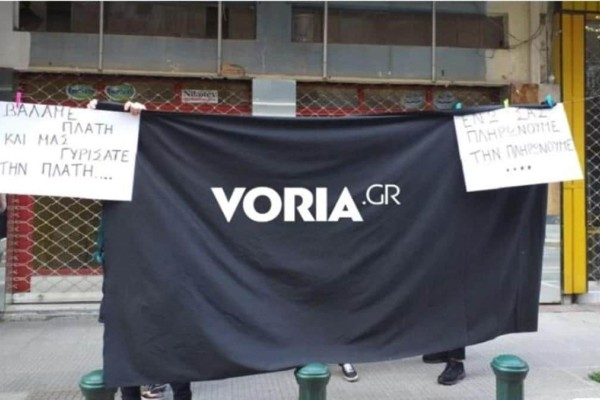 Θεσσαλονίκη: Μαύρα πανιά στην Πολίχνη - Δείτε για ποιο λόγο
