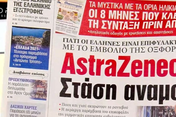 Τα πρωτοσέλιδα των εφημερίδων (06/04)