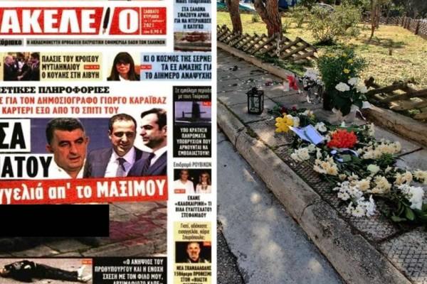 Σάλος με το πρωτοσέλιδο του Μακελειού: Το πτώμα του Καραϊβάζ μέσα στα αίματα και η... κυβερνητική εντολή για την δολοφονία!