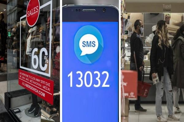 SMS 13032: Πώς θα πάμε για ψώνια από σήμερα (5/4) - Τι ισχύει για τα σούπερ μάρκετ