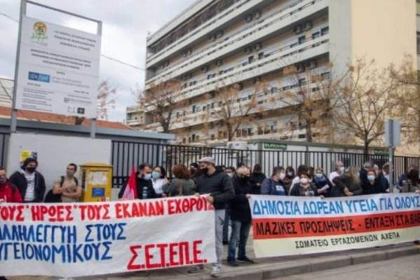 Θεσσαλονίκη: Κινητοποίηση υγειονομικών μπροστά από το Ιπποκράτειο Νοσοκομείο
