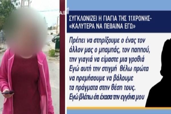 Θρίλερ στα Χανιά: «Γιατί δήλωσε την εξαφάνιση το άλλο πρωί;» - Η γιαγιά «καρφώνει» τη μάνα της 11χρονης! (Video)