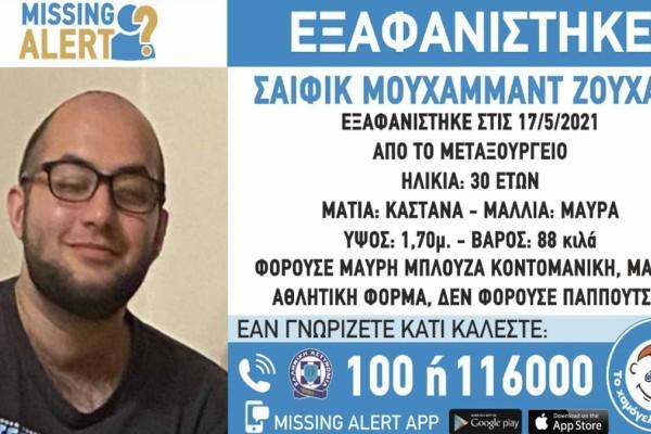 eksafanisi-andras-metaxourgeio-xamogelo-tou-paidiou
