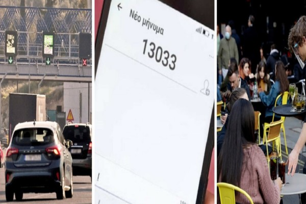 Άρση μέτρων: Μετακίνηση εκτός νομού, απαγόρευση κυκλοφορίας & κατάργηση SMS στο 13033 - «Κλείδωσαν» οι ημερομηνίες