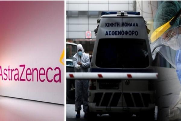 Τι συμβαίνει με το AstraZeneca στην Λέσβο - Σε ένα 24ωρο μια νεκρή και μια 36χρονη σε κρίσιμη κατάσταση