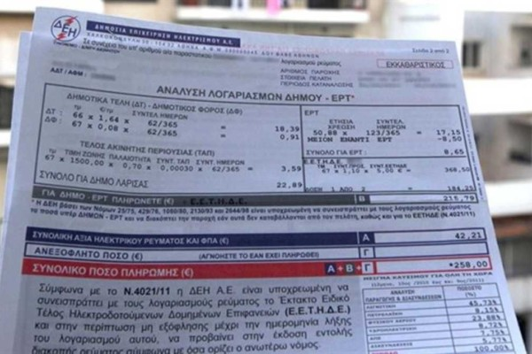 Ανατροπή από τη ΔΕΗ: Έρχονται αυξήσεις στους λογαριασμούς