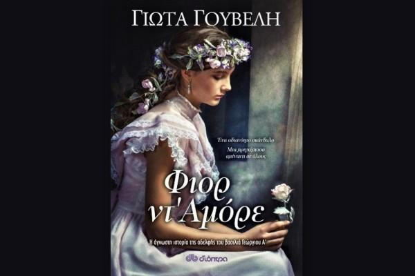 «Φιορ ντ'Αμόρε»: Το νέο βιβλίο της Γιώτας Γουβέλη