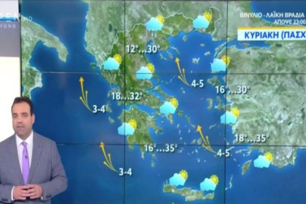 Κλέαρχος Μαρουσάκης: Υψηλές θερμοκρασίες για το μεσημέρι του Πάσχα