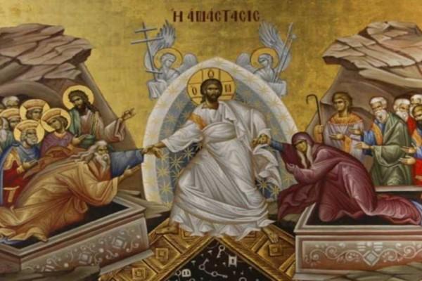 Κυριακή του Πάσχα: Η Ανάσταση του Κυρίου και οι σπουδαίοι συμβολισμοί για όλη την Χριστιανοσύνη