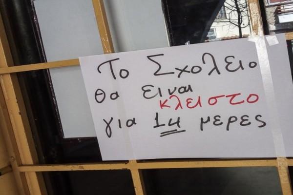 kleista-sxoleia-kai-tmimata-koronoios-krousmata