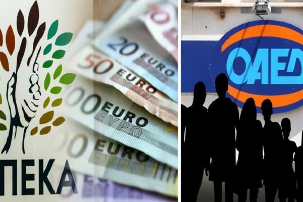 ΟΑΕΔ: 8 άγνωστα επιδόματα που μπορεί να δικαιούσαι - Ποια επιδόματα ΟΠΕΚΑ πληρώνονται τη Δευτέρα 31 Μαΐου