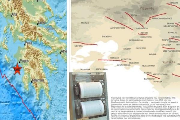 Σεισμός στον Πύργο - Αυτά είναι τα ενεργά ρήγματα της Αττικής