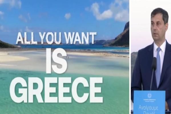 Τουρισμός: «All you want is Greece» - Τα σποτ και οι ανακοινώσεις Θεοχάρη για την Ελλάδα που ανοίγει ξανά πανιά - Αναλυτικά τα μέτρα (Video)