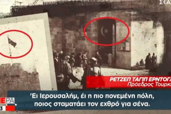 Σάλος με τον Ερντογάν: Τραγουδάει για την Ιερουσαλήμ με φωτό από την Οθωμανική κατοχή της πόλης!