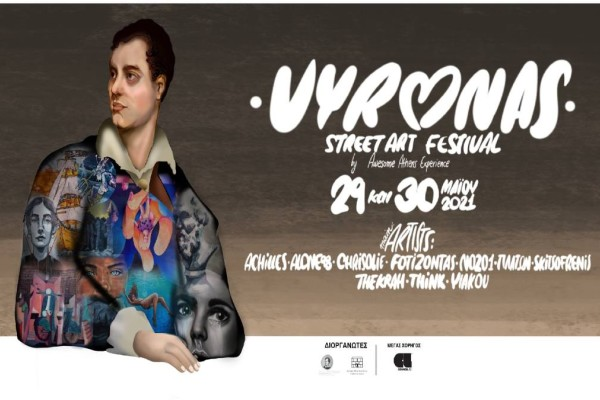 Βύρωνας: To 1o street art festival του δήμου είναι γεγονός!