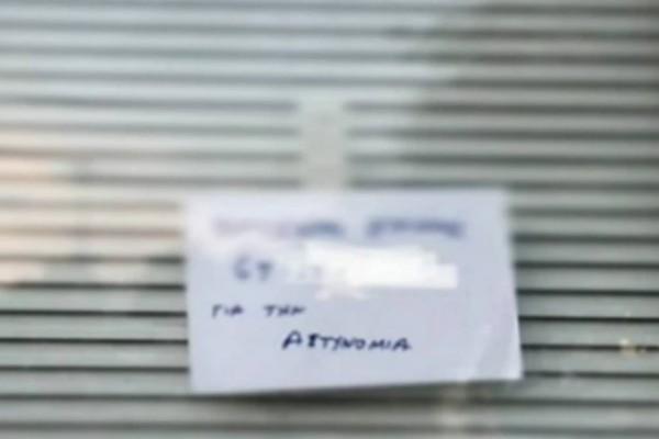 Έγκλημα στη Κέρκυρα: Το μήνυμα του δράστη στη Αστυνομία - Τι κόλλησε στην πόρτα του σπιτιού του;