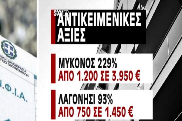 Νέες αντικειμενικές αξίες: Αυτός είναι ο πιο ακριβός δρόμος της Αθήνας - Σε 10-12 δόσεις η πληρωμή του ΕΝΦΙΑ