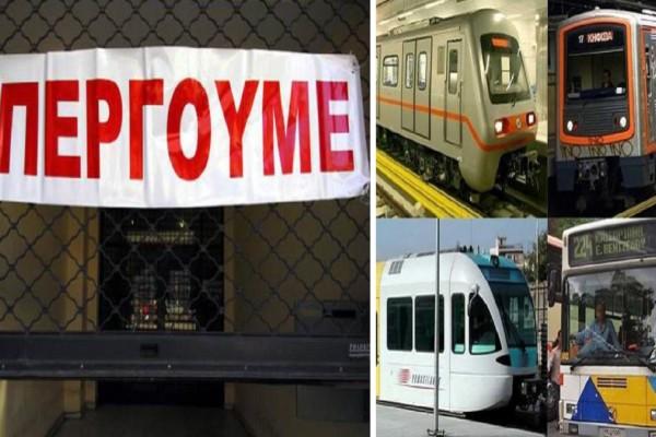Απεργία 10 Ιουνίου στα ΜΜΜ: «Φρένο» όλο το 24ωρο σε μετρό, ηλεκτρικό και τραμ
