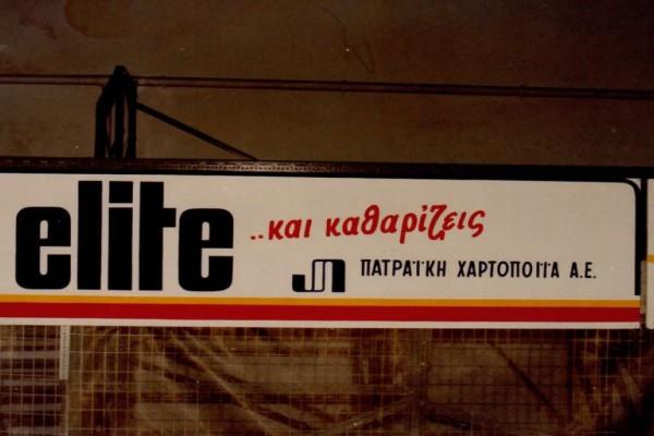 Απολύσεις στην Elite: Το μέλλον των εργαζομένων και του ιστορικού εργοστασίου της χαρτοβιομηχανίας στην Πάτρα