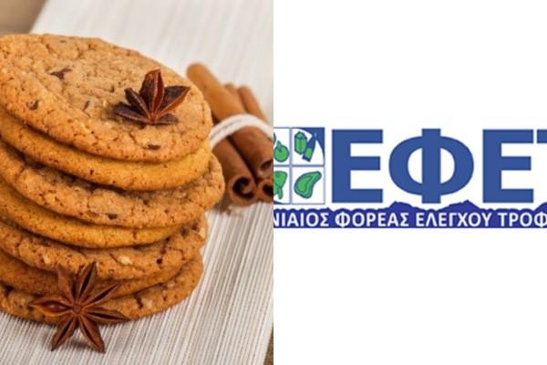 «Καμπανάκι» ΕΦΕΤ: Ανάκληση μπισκότων κανέλας - Οσα πρέπει να προσέξετε στις αγορές τροφίμων