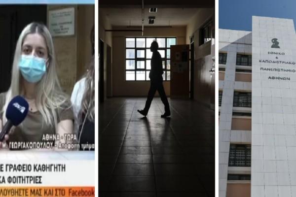 Σε αναστολή ο καθηγητής μετά τις καταγγελίες από φοιτήτριες για σ@ξου@λική παρενόχληση - Η απάντηση του για τις κατηγορίες