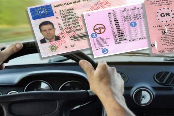 Ραγδαίες αλλαγές στα διπλώματα οδήγησης: Όσο πρέπει να γνωρίζετε