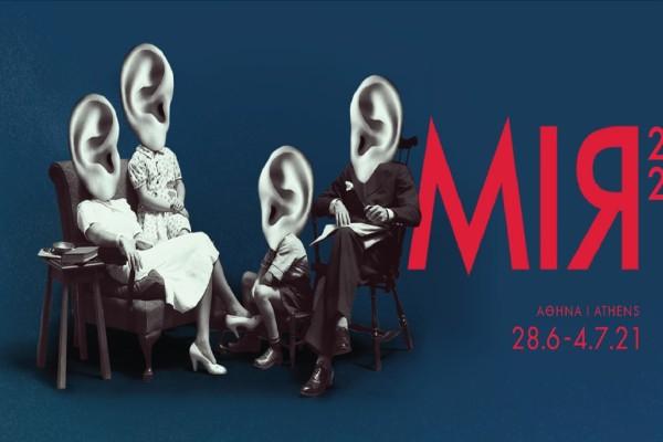 Το MIRfestival επιστρέφει 28 Ιουνίου έως 4 Ιουλίου