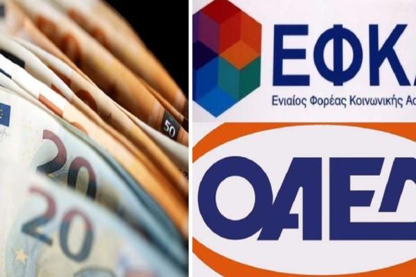 ΟΑΕΔ και e-ΕΦΚΑ: Λεφτά στους λογαριασμούς σας! Αναλυτικά οι πληρωμές που ξεκινούν σήμερα (7/6) και το «άγνωστο» επίδομα που ισούται με 3 μισθούς
