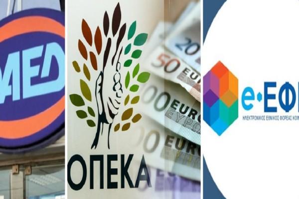 «Βρέχει» χρήματα: Τι καταβάλλεται από e-ΕΦΚΑ, ΟΑΕΔ και ΟΠΕΚΑ, από 29 Ιουνίου έως 2 Ιουλίου