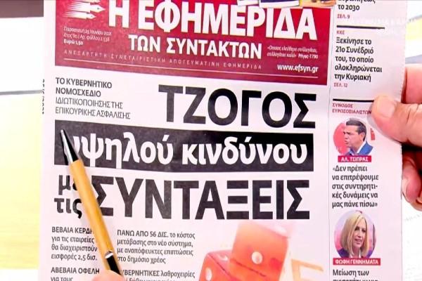Τα πρωτοσέλιδα των εφημερίδων (25/6)