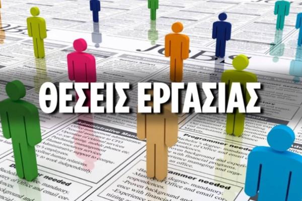 ΑΣΕΠ: Προσλήψεις σε Δήμους και Κτηματολόγιο!