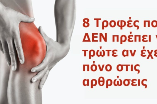 8 Τροφές που απαγορεύεται να καταναλώνετε αν έχετε πόνο στις αρθρώσεις