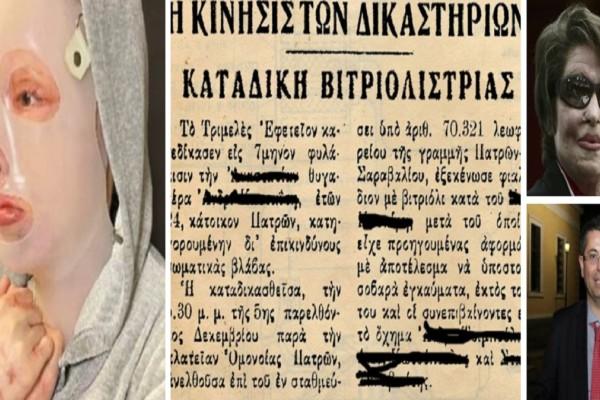Συνεχίζεται ο Γολγοθάς επεμβάσεων της Ιωάννας - Οι επιθέσεις με βιτριόλι που συγκλόνισαν το Πανελλήνιο & η 24χρονη βιτριολίστρια της Πάτρας