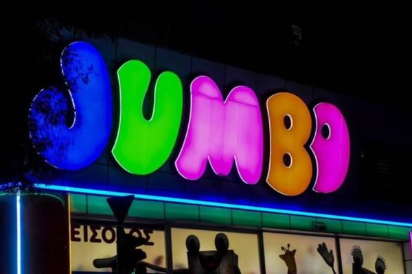 Δυστυχώς: Τραγική απόφαση για τα Jumbo, έξαλλοι οι καταναλωτές