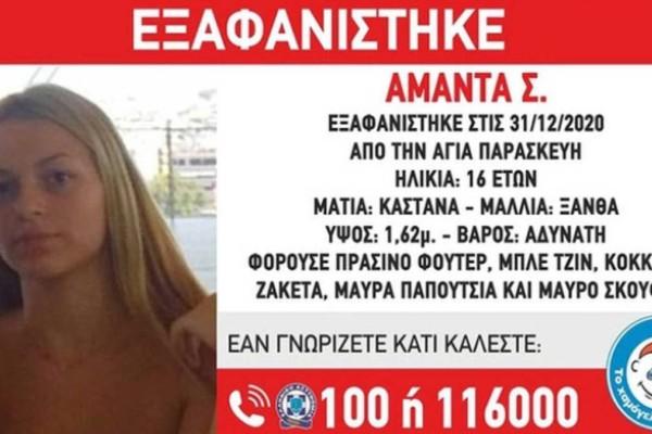 Σοκ με την εξαφάνιση της 16χρονης στο Χαϊδάρι: Την εξέδιδε Αλβανός σωματέμπορος!