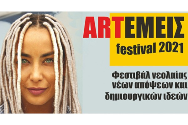 ARTΕΜΕΙΣ Festival  2021: Τριήμερο Φεστιβάλ με Νέους Δημιουργούς για πρώτη φορά!