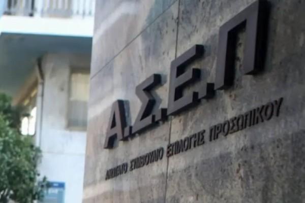 ΑΣΕΠ: 242 προσλήψεις μόνιμων υπαλλήλων σε δημόσια υπηρεσία - Οι αιτήσεις άνοιξαν