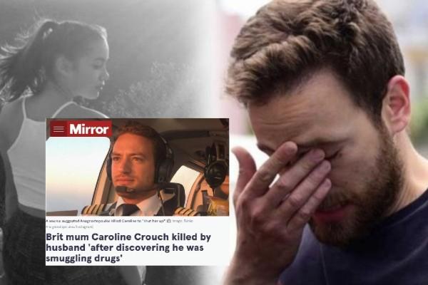 Βόμβα στα Γλυκά Νερά: Ο Μπάμπης φέρεται να μετέφερε ποσότητες ναρκωτικών με το ελικόπτερο σύμφωνα με την Mirror - Τον ανακάλυψε η Καρολάιν!