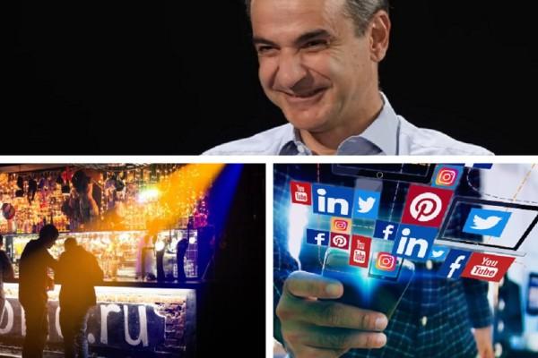 «Big Brother» της κυβέρνησης: Τα social media θα αποτελούν αποδεικτικό υλικό μη τήρησης των μέτρων - Οι αυστηρές ποινές και τα μέτρα που μπαίνουν σε εφαρμογή