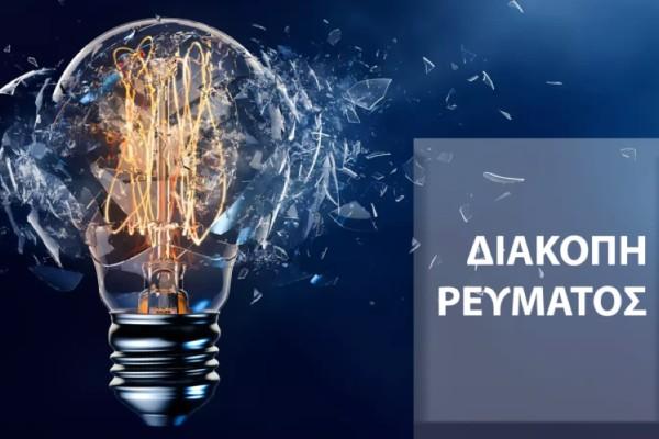 ΔΕΔΔΗΕ: Διακοπή ρεύματος σε αρκετές περιοχές της Αττικής - Δείτε ποιες ώρες και πού