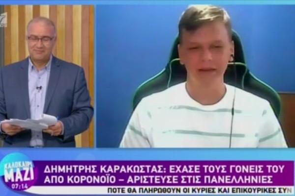 Πανελλήνιες 2021 - Δημήτρης Καρακώστας: «Ήρθαν όλα ανάποδα, είχα συνηθίσει να με βοηθάνε οι γονείς μου»