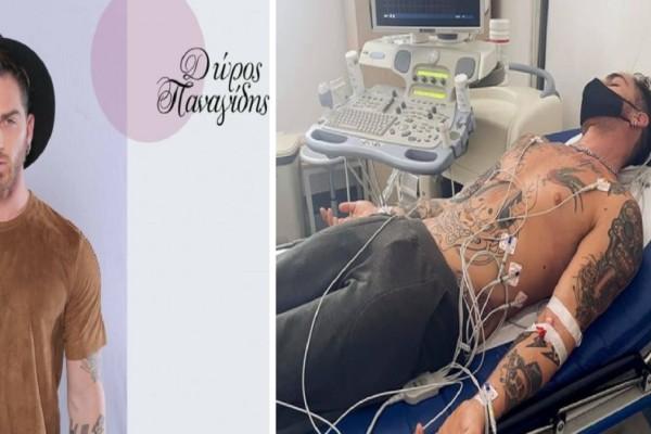 Δώρος Παναγίδης: Νοσηλεύτηκε για 7 μέρες στο καρδιολογικό σε σοβαρή κατάσταση! Το συγκλονιστικό μήνυμα του πρώην παίκτη του Power of Love
