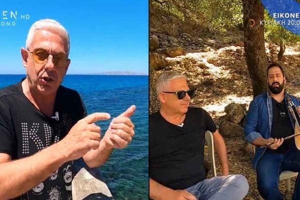 Οι «Εικόνες» και ο Τάσος Δούσης ταξιδεύουν στο Ηράκλειο - Μην χάσετε το πρώτο μέρος