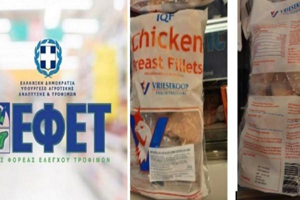 ΕΦΕΤ: Ανακαλεί άρον-άρον συσκευασίες κοτόπουλου λόγω σαλμονέλας - Όσα πρέπει να προσέξετε στις αγορές τροφίμων