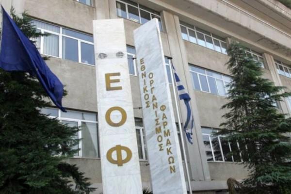 ΕΟΦ: Ανάκληση όλων των παρτίδων φαρμακευτικού προϊόντος