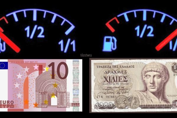 Τι αγοράζαμε με τη δραχμή και τι τώρα με το ευρώ